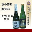 【ギフト 日本酒】【ギフト箱入】【獺祭39と箒星720mlの...