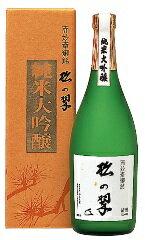 山本本家『上撰 純米大吟醸 松の翠』