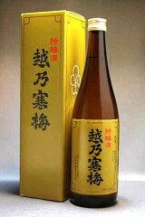【超限定】越乃寒梅 特醸酒 720ml 大吟醸酒 16度〜17度 石本酒造株式会社 新潟県産