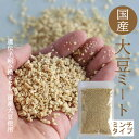 国産 大豆ミート 【おだしにあう国産大豆のお肉 1kg】 国