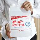 アルコール消毒 アルコール除菌[ニイタカ ビーバーアルコールCS 5L]【送料無料】接骨院 詰替用