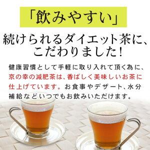 飲みやすいダイエット茶