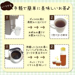 簡単に作れて美味しいお茶