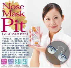 【35%OFF】【1,500円均一】どのアングルでも目立たず、誰にも気付かれない花粉対策!鼻マスクで...