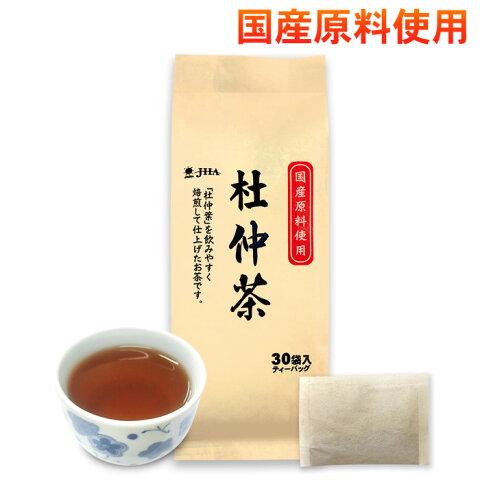 国産 杜仲茶 30包 ダイエット/痩せる/痩せるお茶/健康食品/健康茶/ノンカフェイン