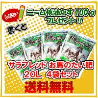 サラブレッドのお馬のたい肥(堆肥)【送料無料】20リットル3袋セット【同梱包不可