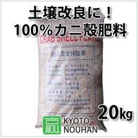 【肥料】100%カニ殻肥料20kg有機肥料花野菜ガーデニング
