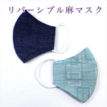 夏用に冷感のある麻のマスクで涼しく-和裁仕立の両面仕様で-乾きが早く涼しいゆかた屋三勝の麻生地で肌触りも良好です。京織工房 日本製