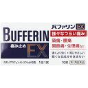 【第1類医薬品】 バファリンEX 10錠入 【セルフメディケーション税制対象商品】