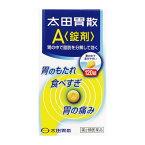 【第2類医薬品】 太田胃酸A錠剤 120錠入