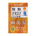【第2類医薬品】 麻黄湯 エキス顆粒 8包入