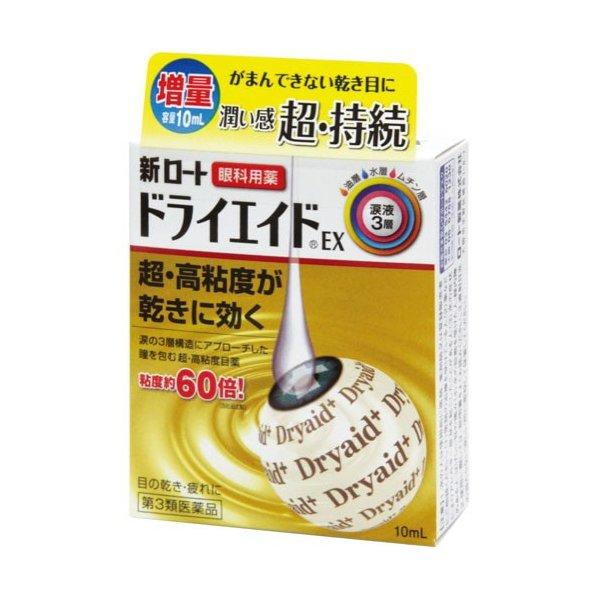 目薬, 第三類医薬品 3 EX 10ml