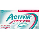 【第1類医薬品】 アクチビア軟膏 2g