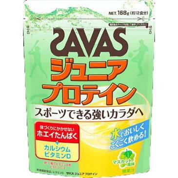 明治 ザバス ジュニアプロテイン マスカット風味(無果汁) 168g(約12食分)