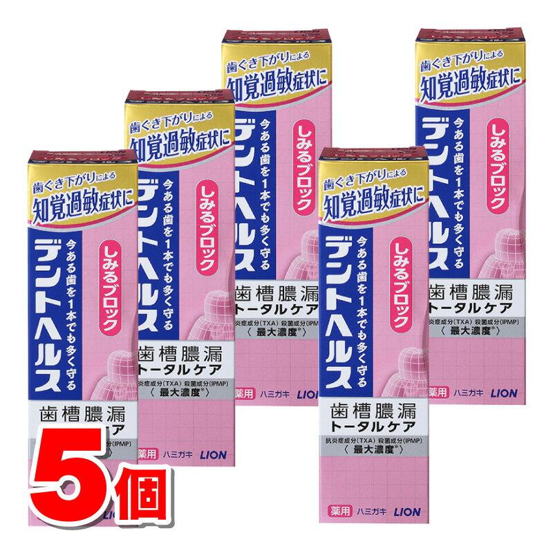 デンタルケア, 歯磨き粉  85g 5