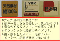 毛布・ダウンケット用カバー綿100%(120本ガーゼ)