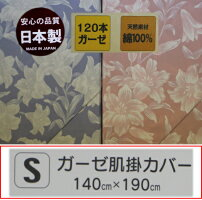 綿100%(120本ガーゼ)
