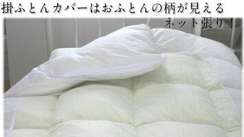 【日本製】天然ひば敷ふとんカバー