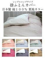 掛ふとんカバー綿100%日本製05P03Sep16