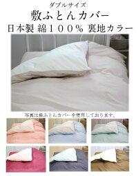 綿100%【シングルロングサイズ】