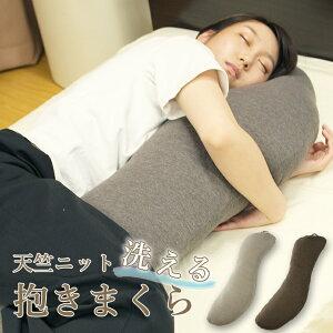 天竺ニットS型抱き枕 | 抱き枕 洗える 抱きまくら だきまくら 抱きマクラ 枕 まくら マクラ 横向き寝用枕 横向き寝...