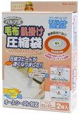 【日本製】 バルブ式 毛布・肌掛けふとん 圧縮袋 2枚入り 【2014年4月変更最新バルブ】(押入れ 収納) オリエント