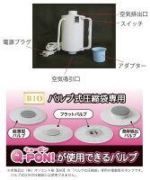 布団圧縮袋用電動ポンプQ−PON!キューポン(単体)