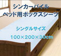 シンカーパイルシングルサイズベッド用ボックスシーツ(ベッドシーツ)