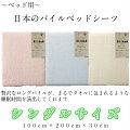 ベッド用シーツ日本製綿100%パイルシーツシングルサイズ