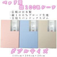 ベッド用シーツ日本製綿100%ダブルサイズ