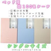 ベッド用シーツ日本製綿100%シングルサイズ