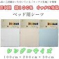 ベッド用シーツシングルサイズ日本製綿100%オックス生地