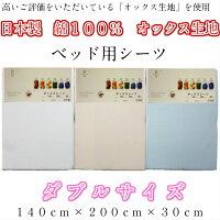 ベッド用シーツダブルサイズ日本製綿100%オックス生地
