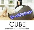 【ビーズクッション】キューブLアースカラー05P01Oct16