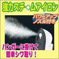 強力スチームアイロン(パワーノズル付)軽量!高温除菌ダニの駆除にも!P25Jan15