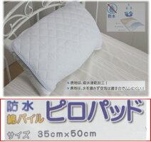 防水まくらパッド【35X50cm】