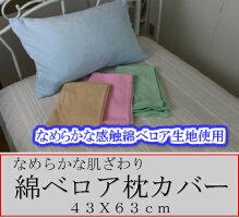 綿100%【ピロケース】