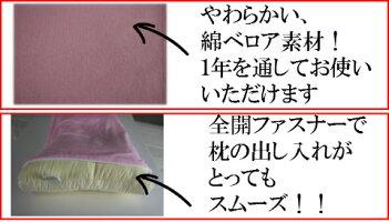 【ピロケース】43X63cm