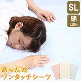 日本製おふとん用綿フラノワンタッチシーツ綿100%05P01Oct16
