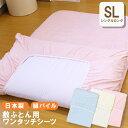 トゥルースリーパーオリジナルカバー (ダブル) True Sleeper マットレスカバー 寝具 低反発 ベッド 正規品 ショップジャパン 公式 SHOPJAPAN 送料無料