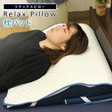 リラックス枕