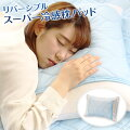 スーパー冷感枕パッド