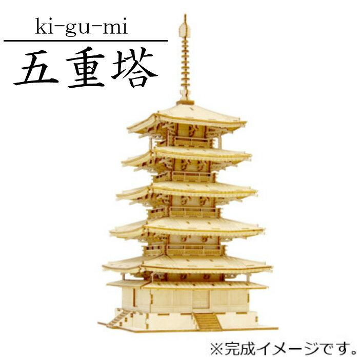 木製パズル kigumi キグミ五重塔 パズル 模型 知育玩具 木組姫路城 金閣寺 立体パズル エーゾーン プレゼント 送料無料