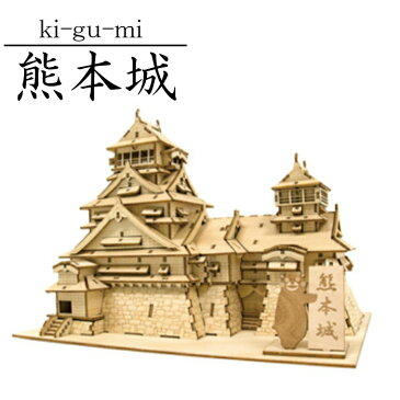 木製パズル kigumi キグミ熊本城 パズル 模型 知育玩具 木組くまモンプレート付 姫路城 金閣寺 立体パズル エーゾーン プレゼント 送料無料