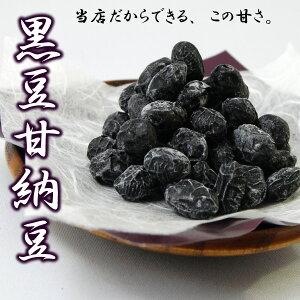国産黒豆甘納豆(うす甘納豆)