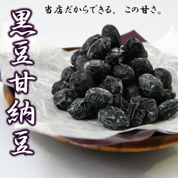 京都錦市場【京丹波】さくふわっ 黒豆甘納豆(うす甘納豆)70g