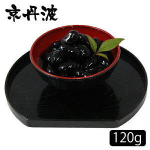 甘さひかえめ上品な口当たりお正月などに国産黒大豆使用黒豆煮豆1パック100g