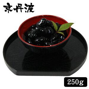 甘さひかえめ上品な口当たりお正月などに国産黒大豆使用黒豆煮豆1瓶270g