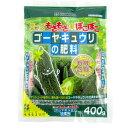 特別価格!定価の40%OFFです!美しいゴーヤとキュウリを育てます!!【肥料】SALE商品!ゴーヤ...