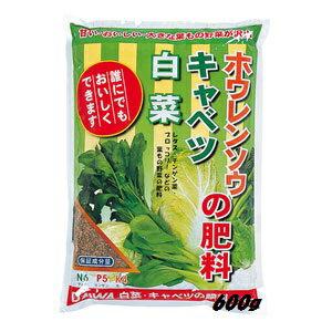 葉がシャキシャキし、美味しくなります!【土・肥料】 白菜・キャベツ・ホウレン草の肥料 600g